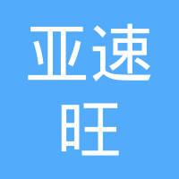 亚速旺(上海)商贸有限公司logo