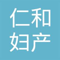 株洲市仁和妇产医院logo