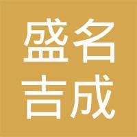 厦门盛名吉成百货有限公司(SM百货)logo