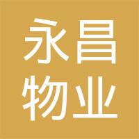驻马店市永昌物业有限公司logo