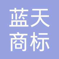 蓝天商标专利事务所logo