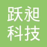 上海跃昶科技信息有限公司logo