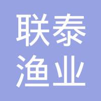 联泰渔业投资有限公司logo