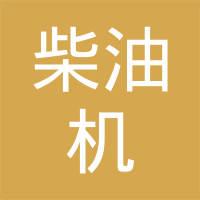 南通柴油机股份有限公司logo