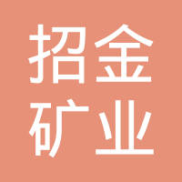 甘肃招金矿业有限公司logo
