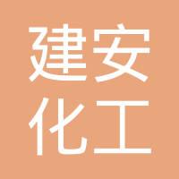 上海建安化工设计有限公司logo