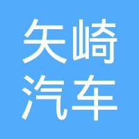 漳州矢崎汽车配件logo