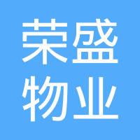 南京六合荣盛物业服务有限公司logo