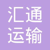 西昌市汇通运输有限公司logo