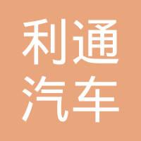 深圳市利通汽车用品有限公司logo