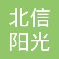 北京北信阳光文化传媒有限公司logo