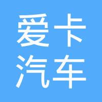 杭州爱卡汽车维修服务有限公司logo