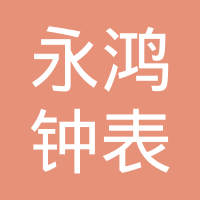 广东永鸿钟表有限公司logo