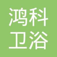 开平市水口镇鸿科卫浴厂logo