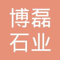 宁德博磊石业有限公司logo
