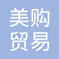 重庆美购贸易有限公司logo