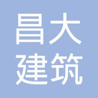 昌大建筑安装有限公司logo