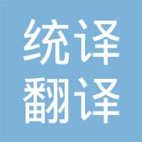武汉统译翻译有限公司logo