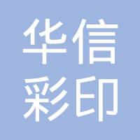 江西华信彩印包装有限公司logo