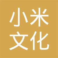 北京小米文化有限公司logo