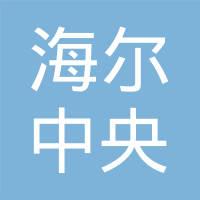 青岛海尔商用空调logo
