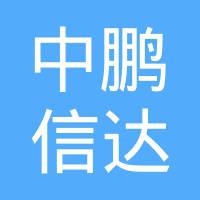 深圳市中鹏信达企业管理咨询有限公司logo