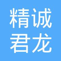 北京精诚君龙科技有限公司logo