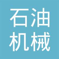 石油機械制造有限公司logo