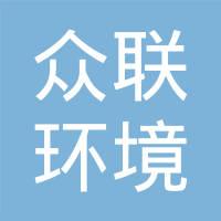 唐山众联环境检测有限公司logo