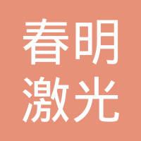 山西春明激光科技有限公司logo