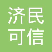 无锡济民可信山禾药业股份有限公司logo