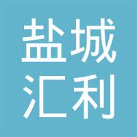 盐城市汇利物资贸易有限公司logo