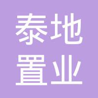 湖北泰地置业发展有限公司logo