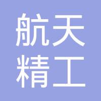 河南航天精工制造有限公司(694)logo
