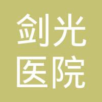 丰城市剑光医院logo
