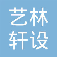 汕头市艺林轩设计有限公司logo