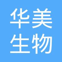 华美生物工程公司logo
