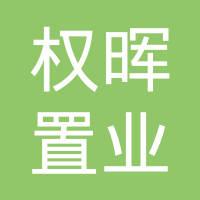 权晖置业(珠海)有限公司logo