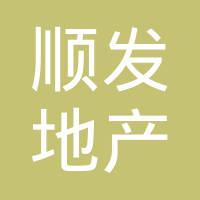 锦州顺发房地产开发有限公司logo