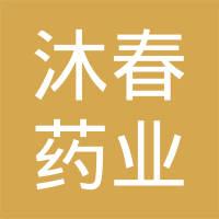 洛阳市沐药业有限公司logo