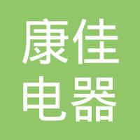 安徽康佳电器有限公司logo