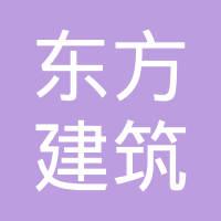 上海东方建筑设计研究院有限公司