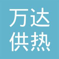 山西省晋中市万达供热公司logo