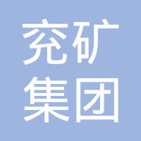 兗礦集團大陸機械有限公司logo