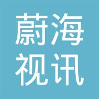 北京蔚海视讯技术有限公司logo