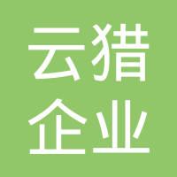 宁波云猎企业管理咨询有限公司logo