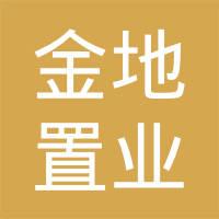 安徽省全椒县金地置业有限公司logo