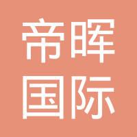 江苏帝晖国际贸易有限公司logo
