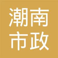 广东汕头市潮南市政建设有限公司logo