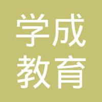 长沙学成教育咨询有限公司logo